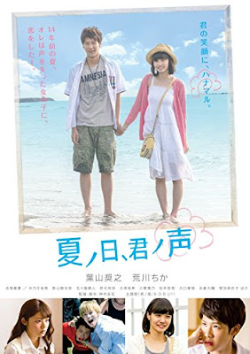 [ Unduh ] Natsu no Hi, Kimi no Koe ( A Summer Day, Your Voice ) Subtitle Indonesia