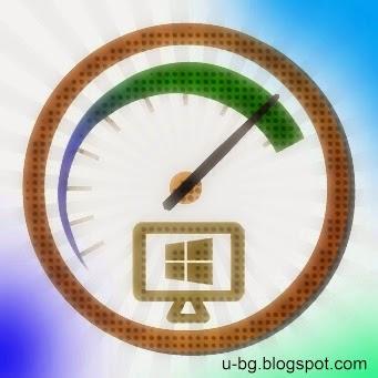 Как да почистим своя Windows компютър за по-бърза работа