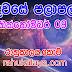 රාහු කාලය | ලග්න පලාපල 2019 | Rahu Kalaya 2019 |2019-10-09