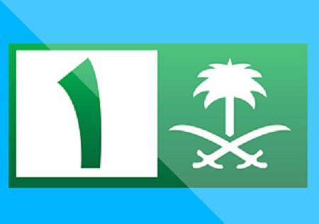 تردد قناة السعودية الاولي