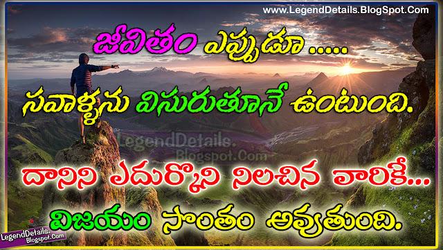 Telugu Success Quotes, Telugu Inspirational Quotes, Telugu Life Success Quotes, Telugu Motivational Quotes