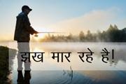 झख मार रहे हैं - akbar birbal hindi story