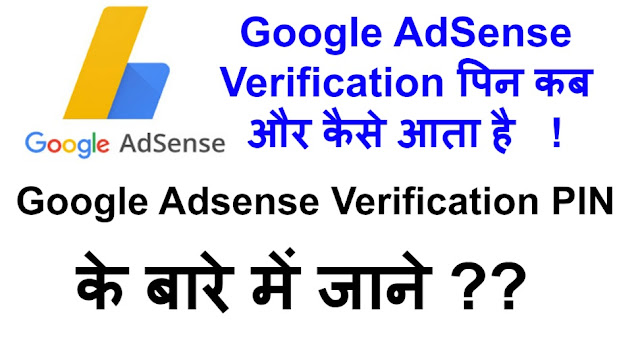 Google Adsense Ka Pin Verification Kab Aata Hai