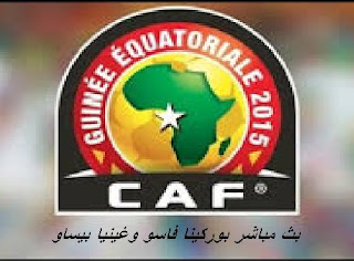 شاهد مباراة غينيا بيساو وبوركينا فاسو بث مباشر بطولة الامم الافريقية 2017