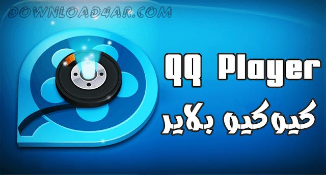 مميزات-برنامج-كيوكيو-بلاير-QQ-Player