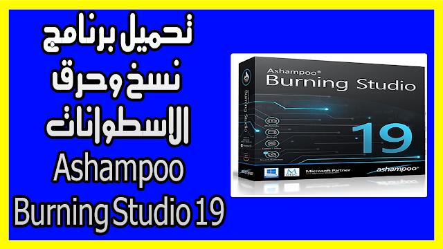 تحميل برنامج نسخ وحرق الاسطوانات Ashampoo Burning Studio 19