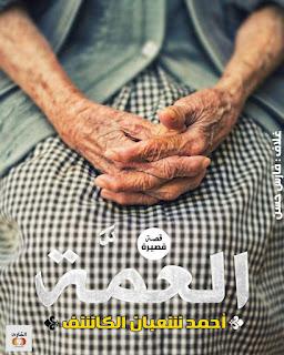 قصة العمة - أحمد شعبان الكاشف