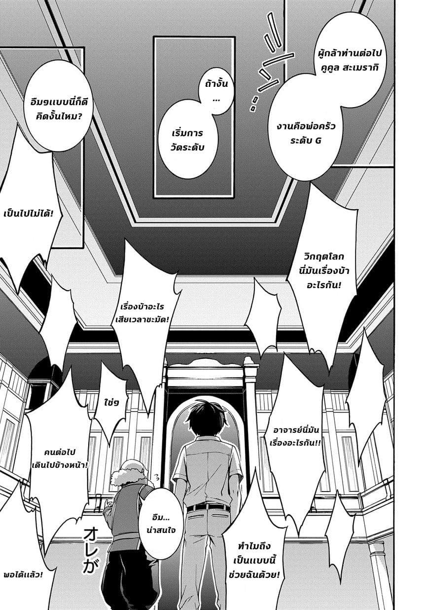 Garbage Brave Isekai ni Shoukan Sare Suterareta Yuusha no Fukushuu Monogatari ตอนที่ 1