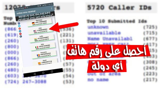 تطبيق SMS receiver,مجموعة من الأرقام,SMS