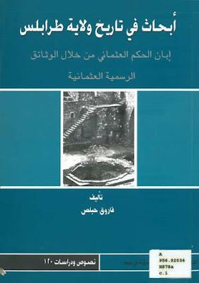 أبحاث في تاريخ ولاية طرابلس إبان الحكم العثماني من خلال الوثائق الرسمية العثمانية - فاروق حبلص