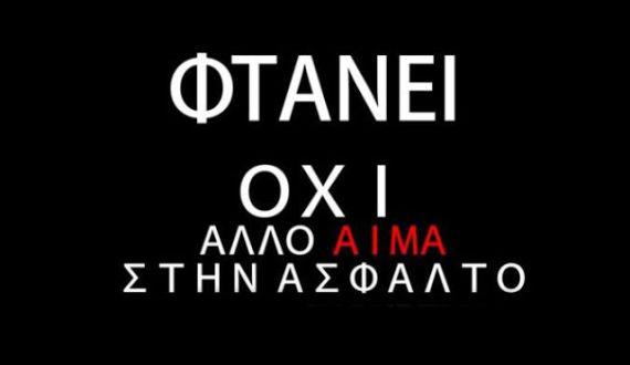 """Κινητοποίηση με συμβολικό κλείσιμο του δρόμο """"Άργους - Λεωνιδίου"""" με αίτημα """"Όχι άλλο αίμα στην άσφαλτο"""""""