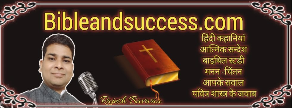 Bible And Success