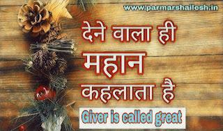 Giver is called great देने वाला ही हमेशा महान कहलाता है
