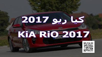 السياره كيا ريو 2017 الاسعار والمواصفات Kia Rio 2017 review