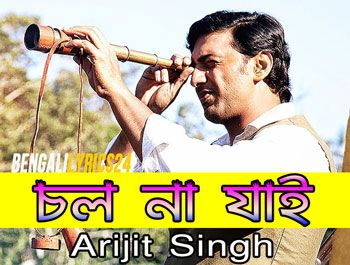 Chol Naa Jai - Arijit Singh, - Amazon Obhijaan (Dev), MP3 Song