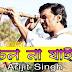 CHOL NAA JAI Lyrics - Amazon Obhijaan (Dev) | ARIJIT SINGH