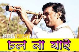 CHOL NAA JAI Lyrics - Amazon Obhijaan (Dev) | ARIJIT SINGH
