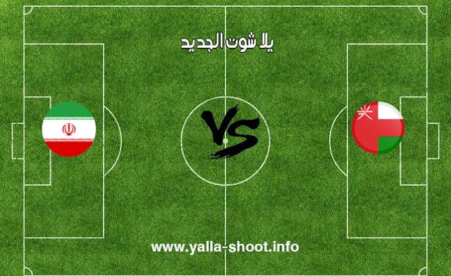 مشاهدة مباراة عمان وايران بث مباشر اليوم الأحد 20-1-2019 يلا شوت الجديد في بطولة كأس آسيا