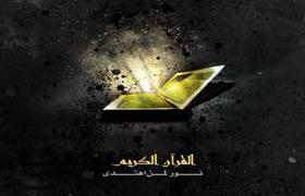 القرآن مجود