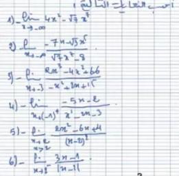 تمارين الرياضيات- تمرين 11 شرح النهايات