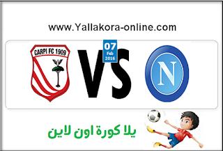 مشاهدة مباراة نابولي وكاربي بث مباشر بتاريخ 07-02-2016 الدوري الايطالي