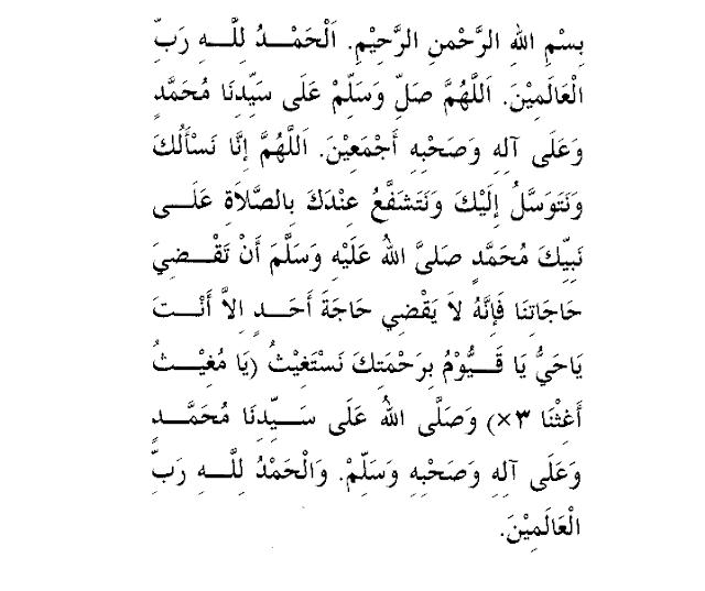 Shalawat Tafrijiyah / Nariyah