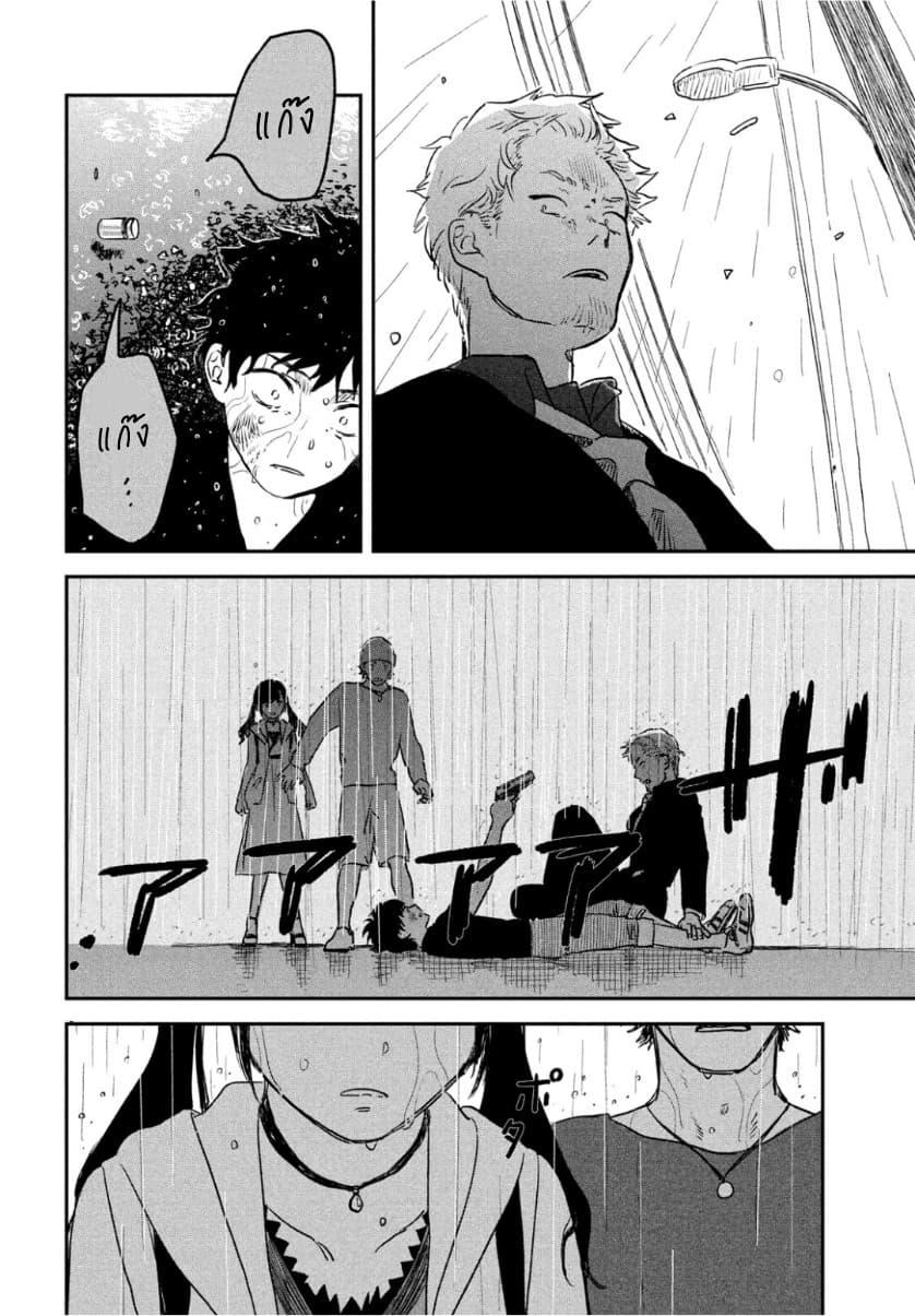 อ่านการ์ตูน Tenki no Ko ตอนที่ 1 หน้าที่ 54