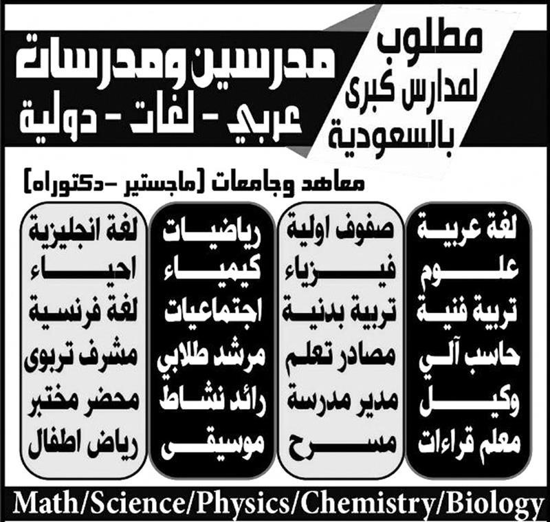 """فوراً لكبرى مدارس السعودية لخريجى الجامعات """" مدرسين ومدرسات لجميع التخصصات """" منشور بالاهرام اليوم - التقديم على الانترنت"""