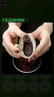 в руках кружка с кофе, происходит гадание на кофейной гуще