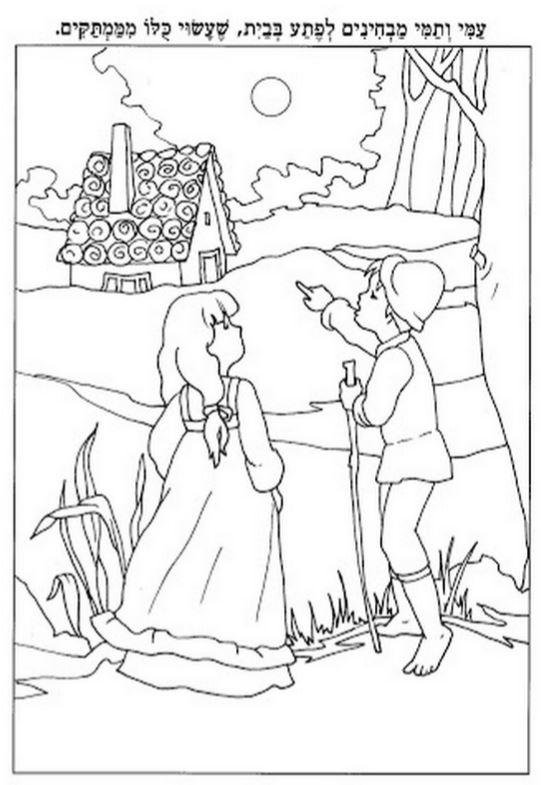 "Иврит алфавит: Раскраски. Сказка ""Ами и Тами"". Ч.2"