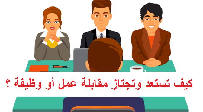 أهم النصائح والتوجيهات للاجتياز المقابلة الشفوية ( عمل أو ظيفة )