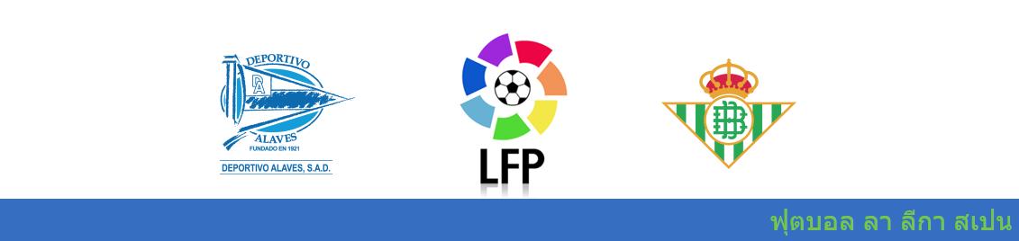 แทงบอลออนไลน์ วิเคราะห์บอล ลา ลีกา ระหว่าง อลาเบส vs เรอัล เบติส