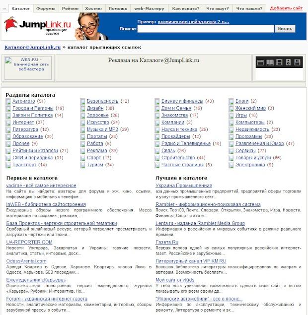 первый мой полноценный проект на платном хостинге JumpLink.ru — каталог русскоязычных сайтов