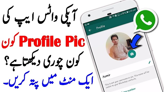 How To Check Who Viewed Your WhatsApp Profile 2018,19