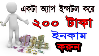 Earn RS-200 Cash Back Just Install App