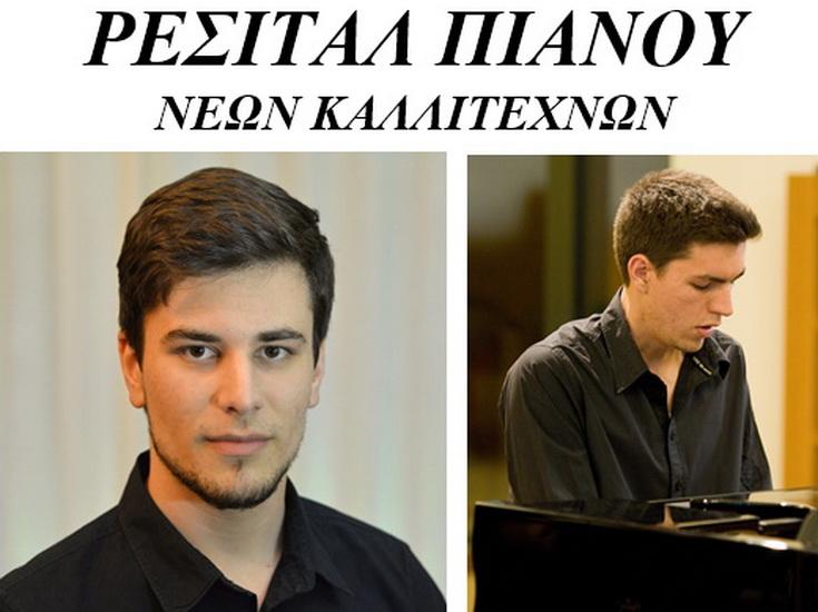 Αλεξανδρούπολη: Ρεσιτάλ πιάνου νέων καλλιτεχνών