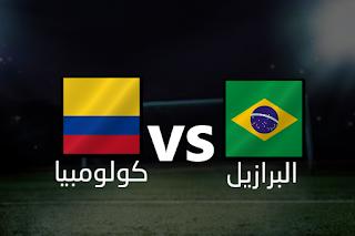 اون لاين مشاهدة مباراه البرازيل و كولومبيا بث مباشر 7-9-2019 مباراه ودية اليوم بدون تقطيع
