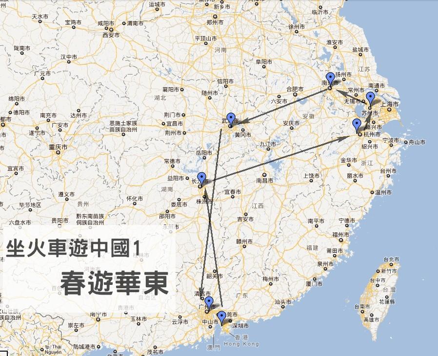 2010年[坐火車遊中國1]春遊華東