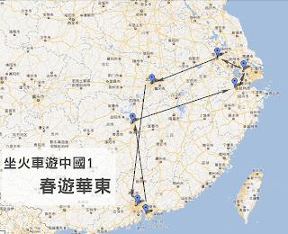 坐火車遊中國:春遊華東行程