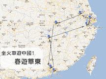目錄 春遊華東 坐火車遊中國1