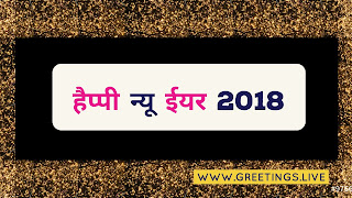 Simple New Year celebration greetings no 6 in Hindi