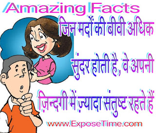 Amazing-facts-about-men