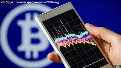 Что будет с рынком криптовалют в 2019 году