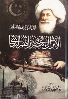 تحميل كتاب الأتراك في مصر وتراثهم الثقافي pdf - أكمل الدين إحسان أوغلي