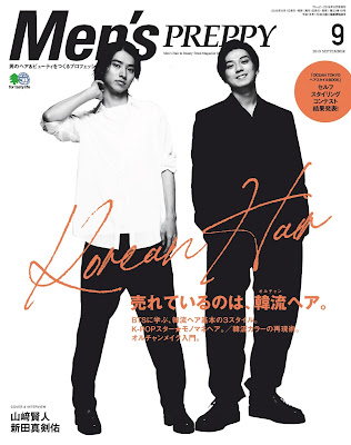 Men's PREPPY (メンズプレッピー) 2019年09月号 zip online dl and discussion