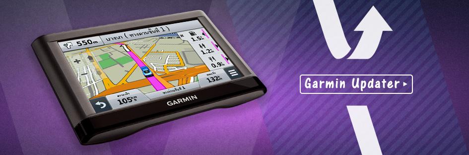 รู้ลึกรู้จริงเรื่อง Garmin: อ่านสักนิดก่อน Update Software