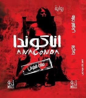 رواية أناكوندا - هالة الملواني