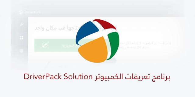 تحميل اسطوانة تعريفات اللاب توب والكمبيوتر DriverPack Solution