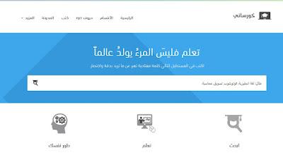 موقع عربي للبحث و تحميل الكورسات مجانا