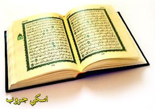 فضل ختمة القرآن وأحكامها Quran Kareem